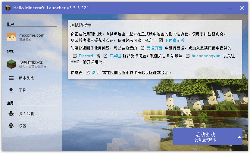 我的世界HMCL启动器最新版(3.2.139)下载
