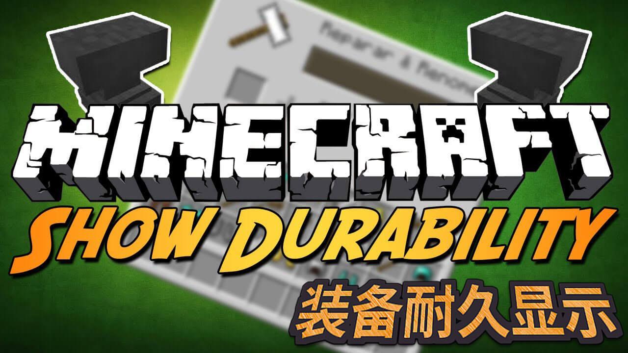 装备耐久显示(DurabilityShow)Mod
