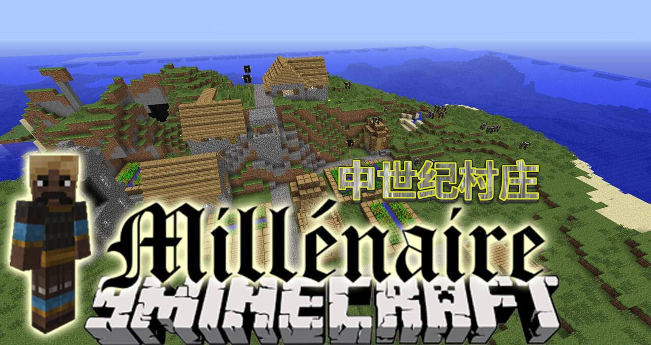我的世界1.12.2中世纪村庄(Millenaire)MOD下载